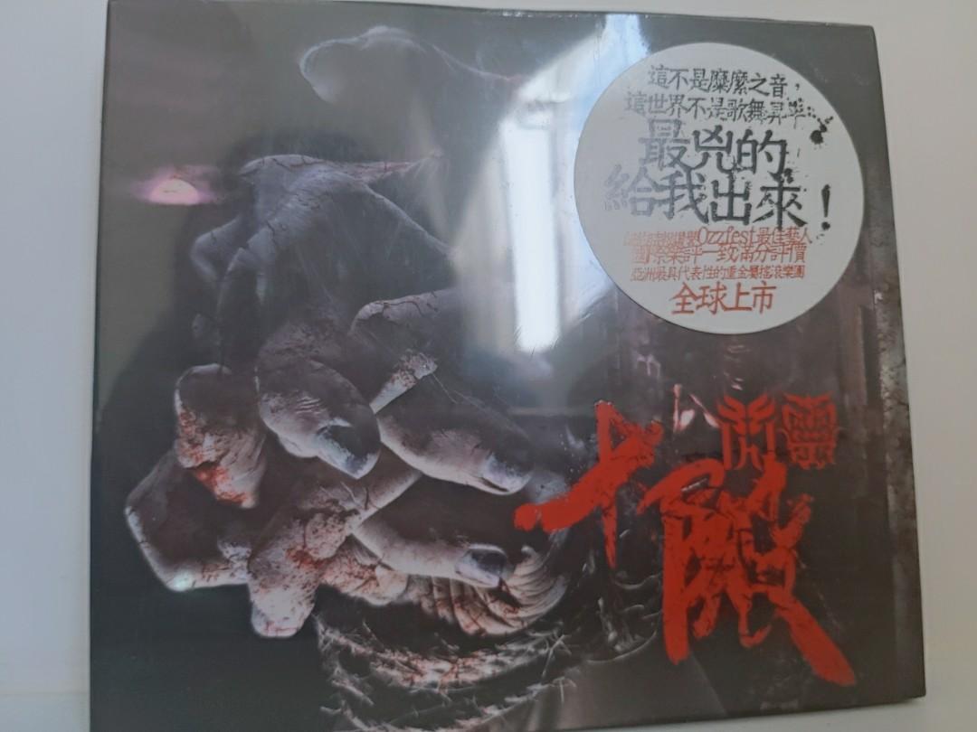 閃靈樂團   十殿CD 和 銀紙醉 喧嘩起 紀念演唱會DVD