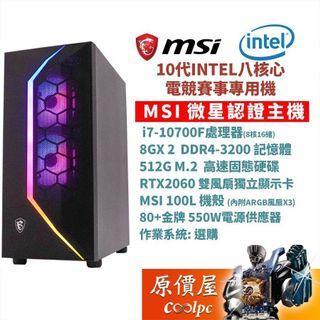微星 電競主機  i7 16G記憶體 RTX2060獨顯