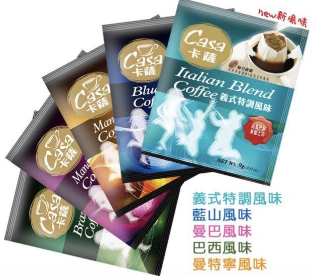 【Casa 卡薩】綜合濾掛式咖啡100入(五款風味各20入)