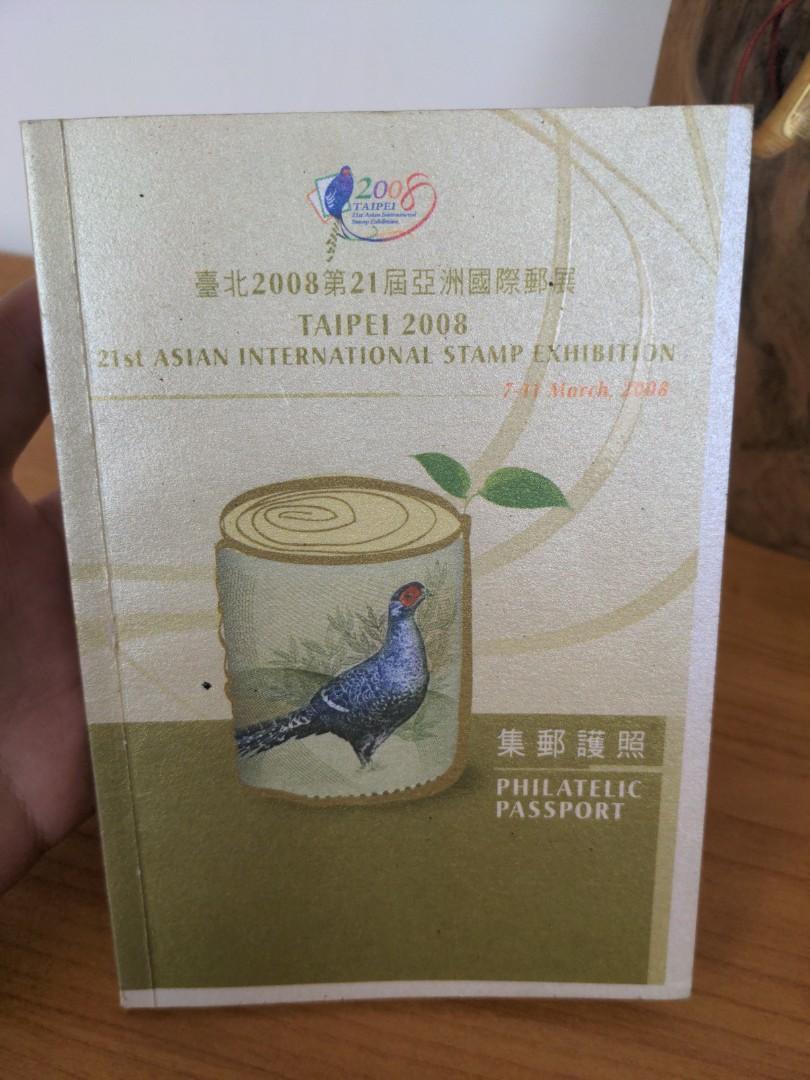 亞洲郵展集郵護照