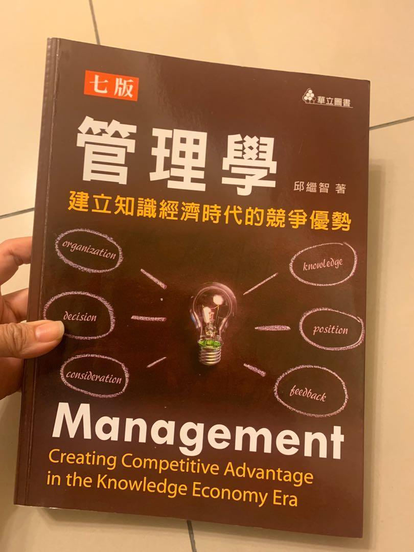 二手書籍-管理學:建立知識經濟時代的競爭優勢(第七版)