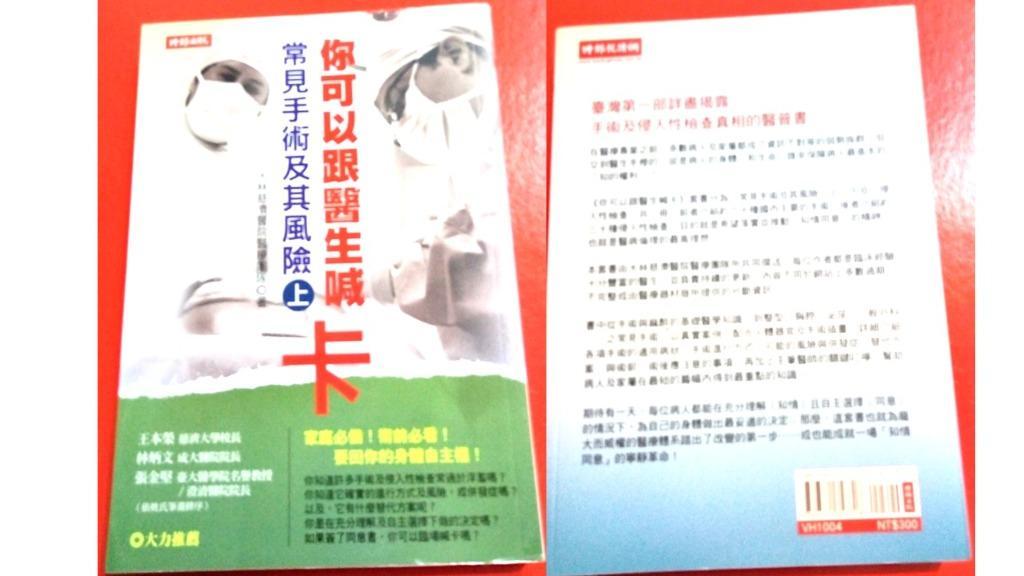 你可以跟醫生喊卡-常見手術及其風險 (上)
