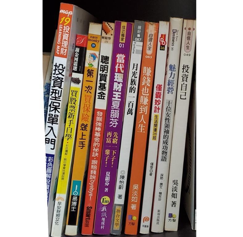 二手書籍-投資 理財 投資型保單 基金 保險 股票 賺錢 勵志 自信 吳淡如 夏韻芬