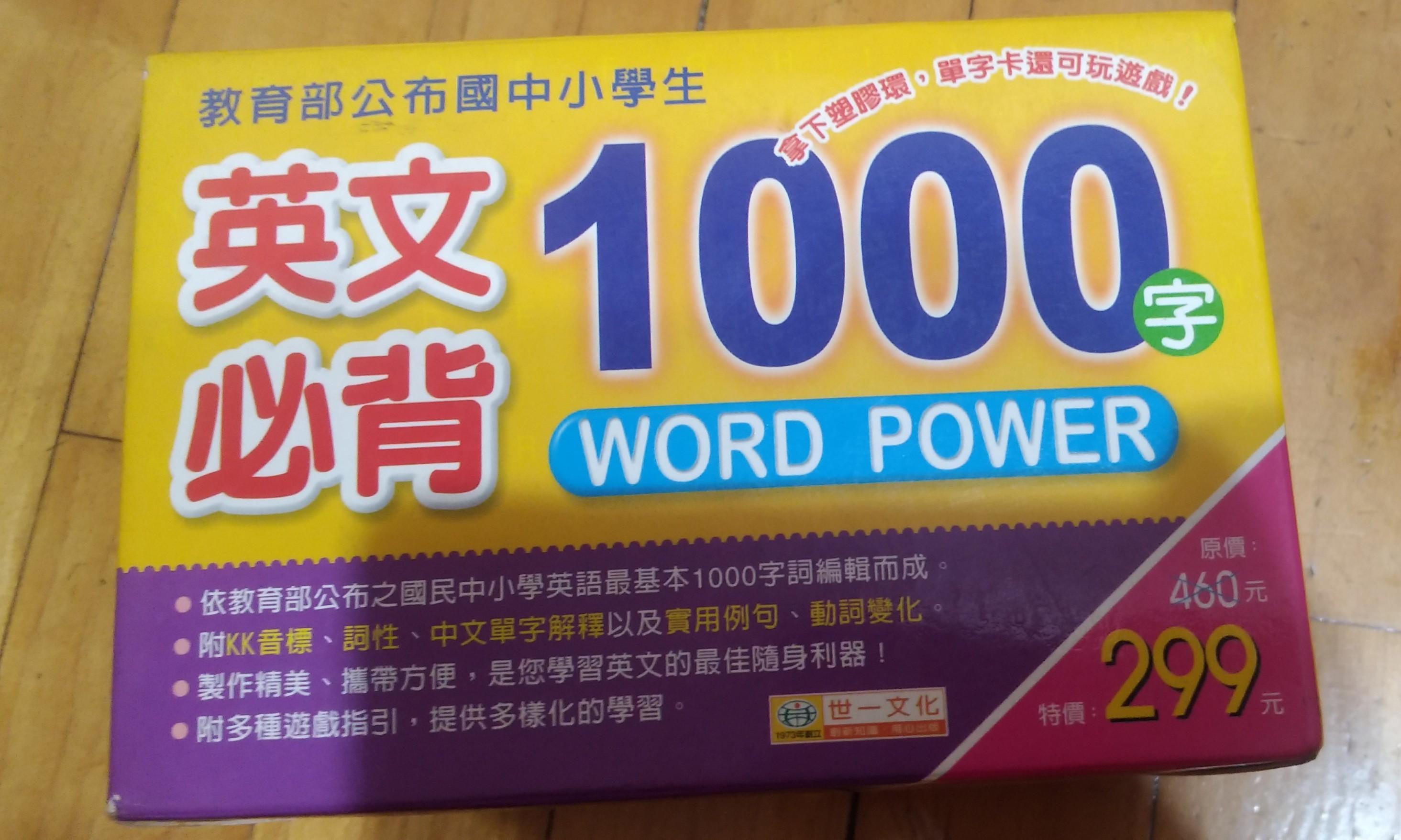 英文必備1000單字卡