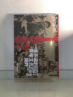 新活水復刊號 2017.9月 1987一場不遠的青年文化爆炸