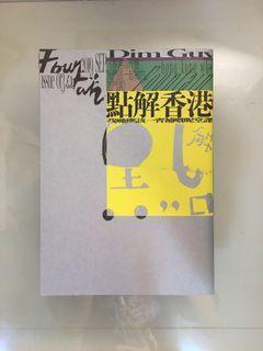 新活水雜誌 2019.9月號 點解香港