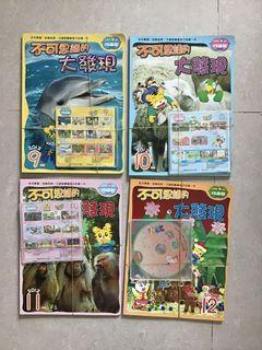 巧連智成長版:書+DVD共4套(2012/9~12月)