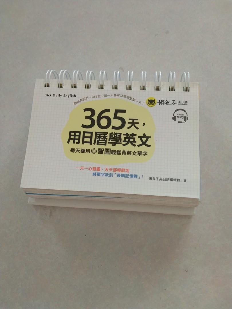 365天,用日歷學英文