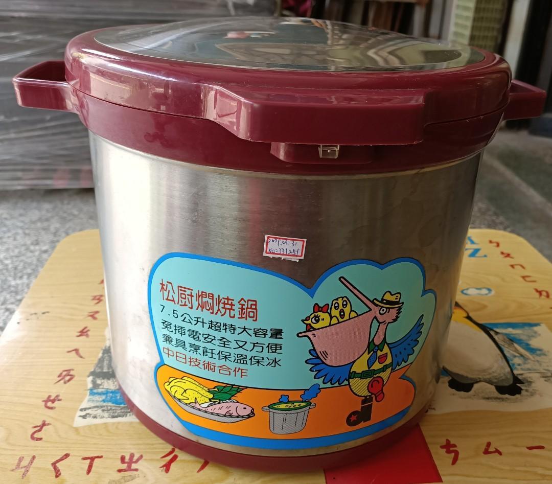 7.5公升超大容量松廚燜燒鍋