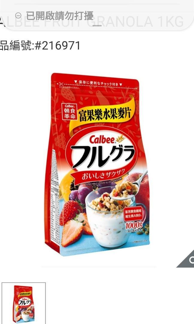 【麻煩天使】卡樂比 富果樂水果早餐麥片 1 公斤