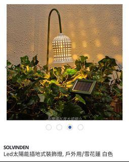 (徵)IKEA 太陽能戶外燈
