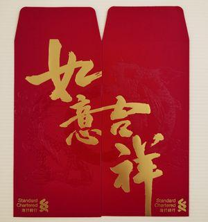 Standard Chartered 2pcs Red Packet 红包