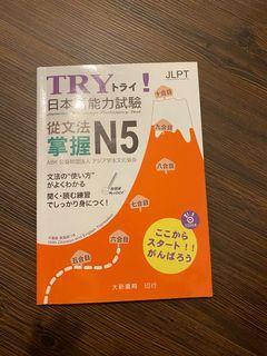 TRY!日本語能力試驗 從文法掌握N5 附有聲CD1片大新書局
