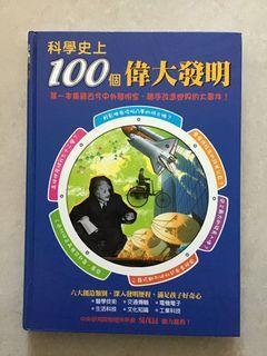 科學史上100個偉大發明