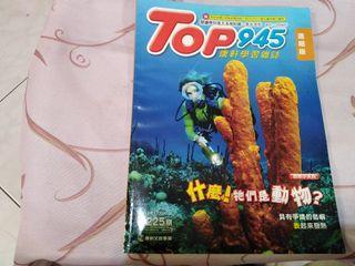 共10期(含CD),康軒學習雜誌進階版