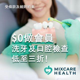 🦷$198洗牙🦷 $0做會員就可以用會員價$198享用口康檢查同洗牙服務!