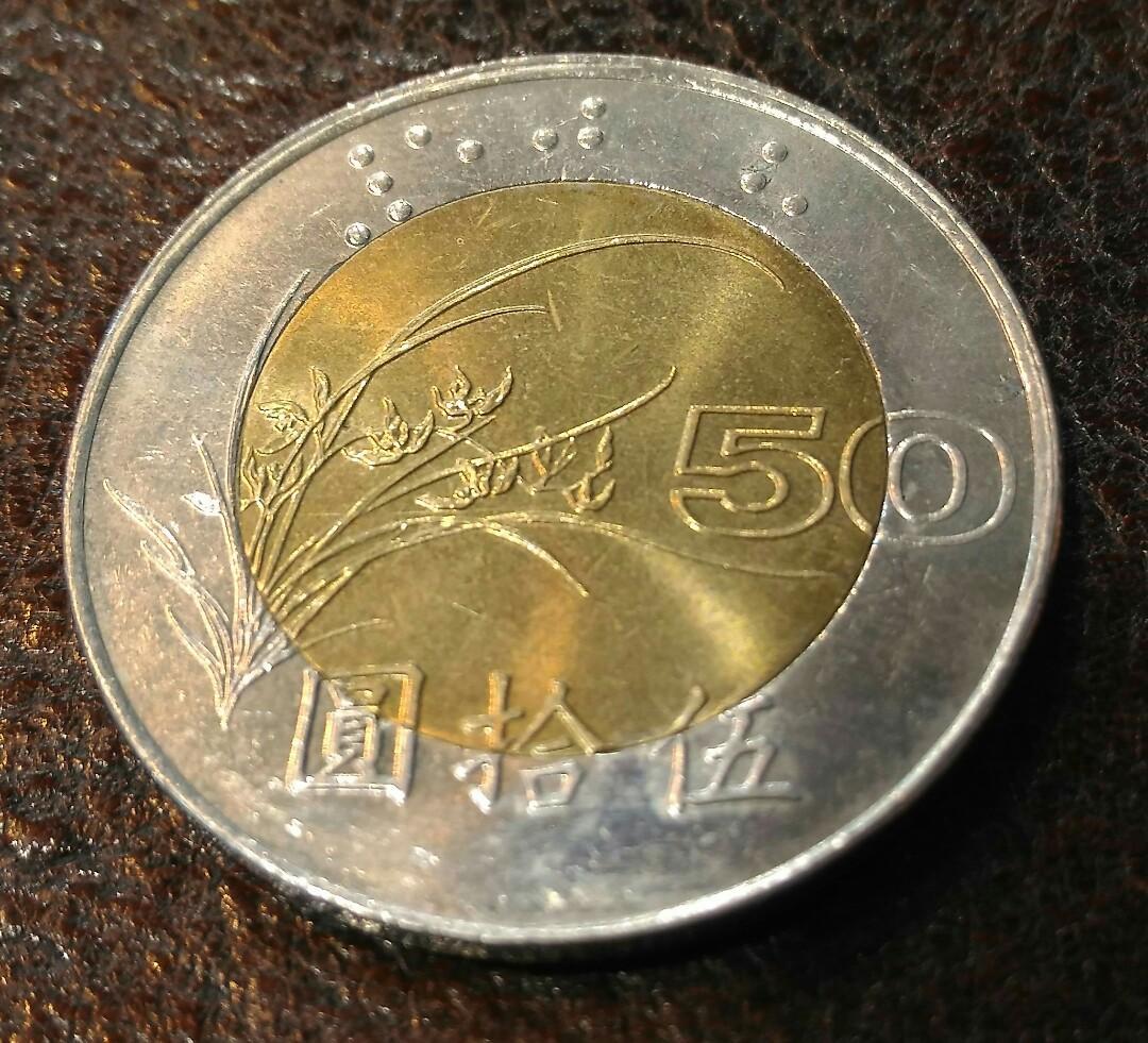85/86年舊版雙色50圓硬幣