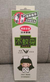 【限時免運】日本原裝進口-興家安速不蚊身檸檬尤加利防蚊液/95ml   #LoveIsLove