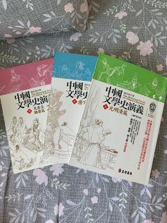 中國文學史演義