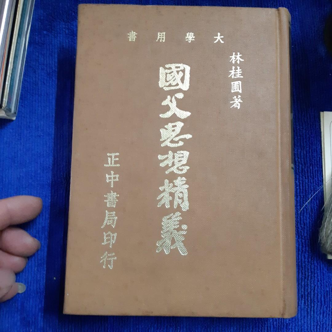 國父思想精義 民國65年1月初版
