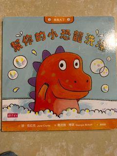我長大了系列 幫你的小恐龍洗澡