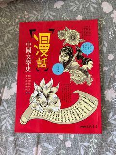 漫畫 中國文學史