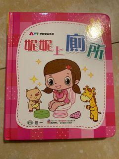 早教 女生版 妮妮上廁所 立體硬體書