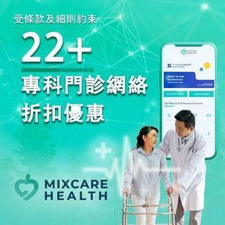 😉  MixCare Health - 超過 22+ 專科門診網絡