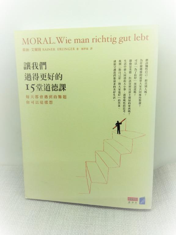 二手書讓我們過得更好的15堂道德課:每天都會遇到的難題,你可以這樣想