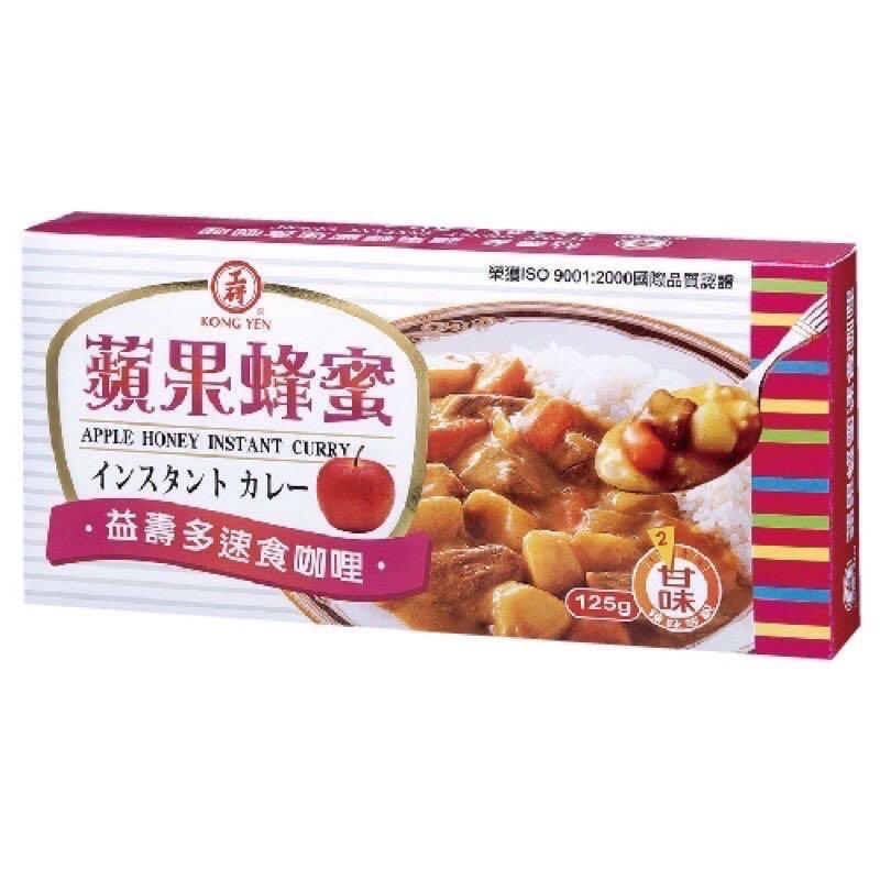 工研蘋果蜂蜜 益壽多速食咖哩125g