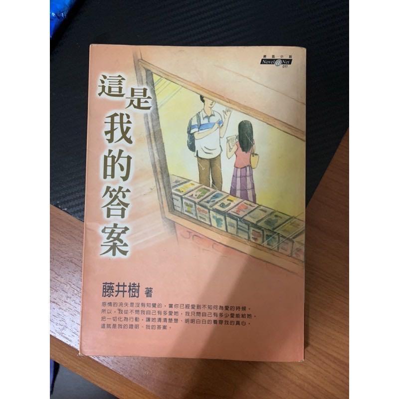 二手書《這是我的答案》商周出版│藤井樹