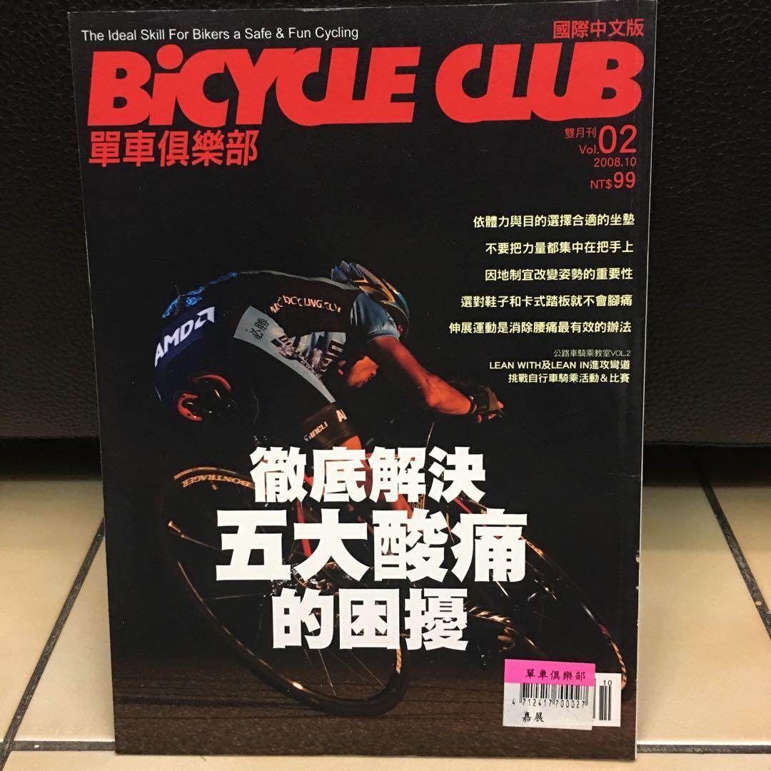 單車俱樂部 徹底解決五大酸痛的困擾