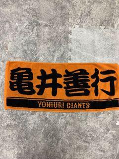 日本棒球隊 巨人隊 龜井善行 毛巾