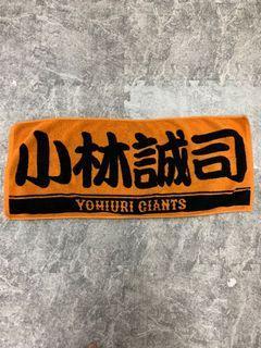 日本棒球隊 巨人隊 小林誠司 毛巾