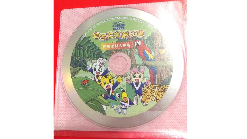 小朋友巧連智 自然大探險CD書 熱帶雨林大探險