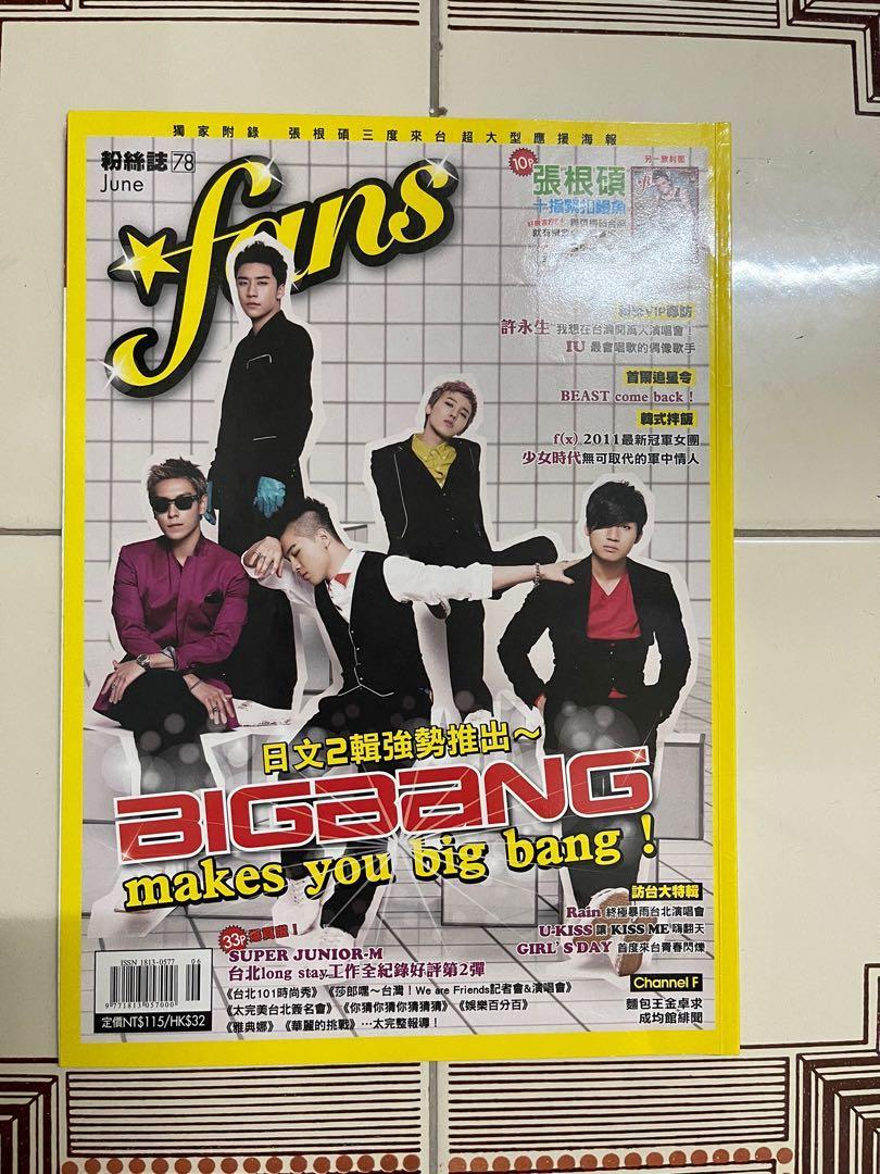 BigBang/少女時代周邊雜誌