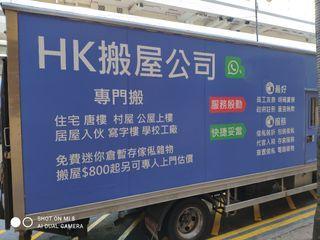 HK搬屋 過千讚好的商戶 自家公司車信心保証 !