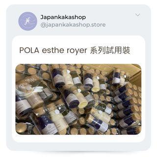 🇯🇵POLA esthe royer 洗頭水/護髮素/沐浴露 試用裝