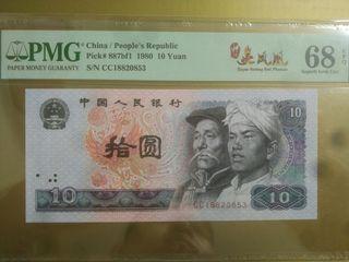 四版人民幣1980年拾圓,🐉CC雙冠中文標-特強火鳳 凰🐉,pmg68E
