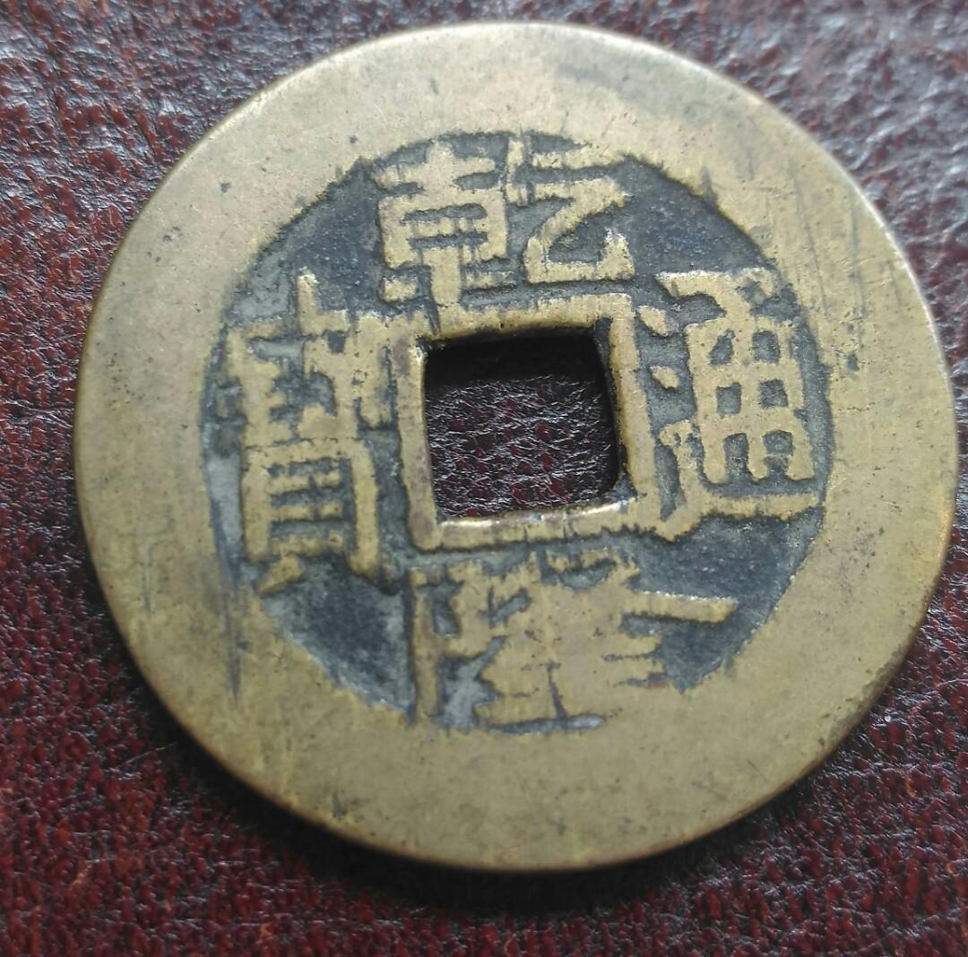 <真品>乾隆1711~1799通寶古幣一枚,寶泉局