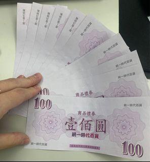 統一時代百貨禮券(價值1100)