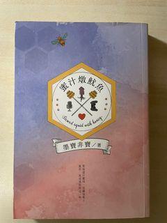 [小說]蜜汁燉魷魚