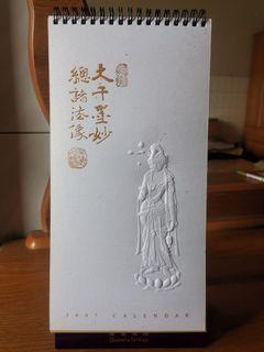 張大千國畫, 精美印刷桌曆, 大千墨妙總諸法相,佛畫
