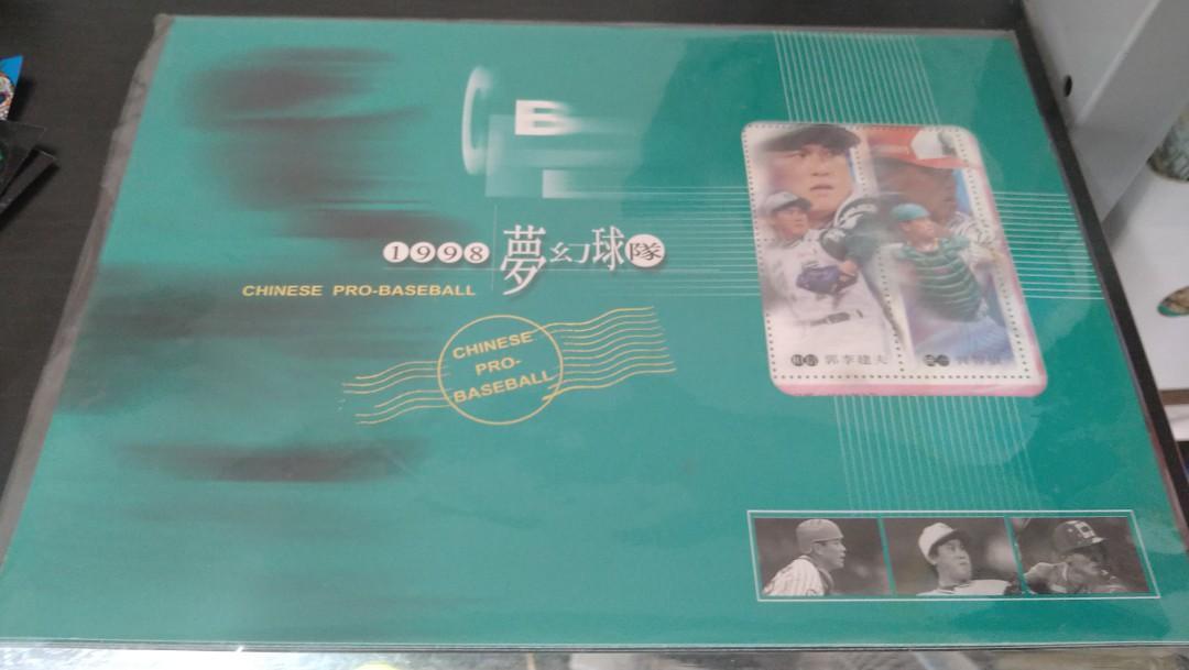 1998夢幻球隊 附保證書