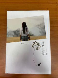 [小說]迷路天堂