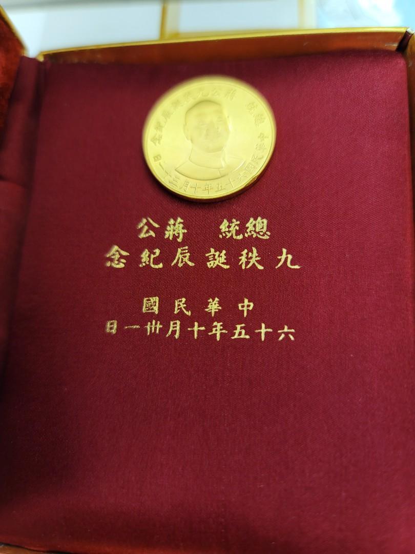 總統蒋公九秩誕辰紀念金幣
