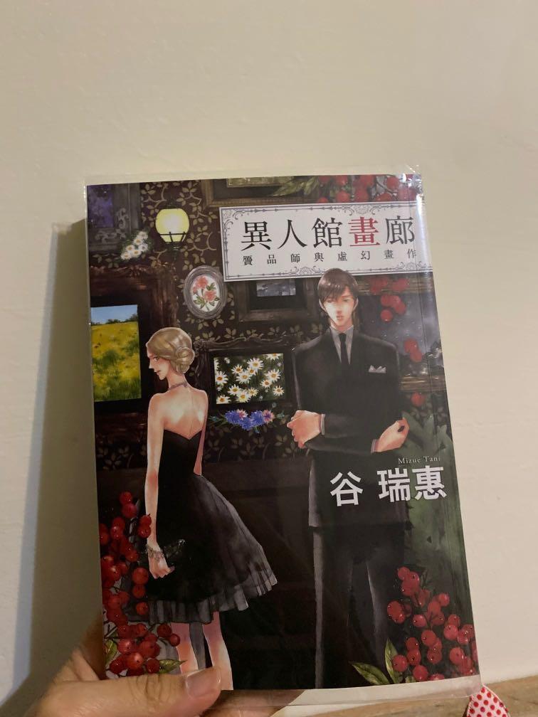 谷瑞惠-異人館畫廊