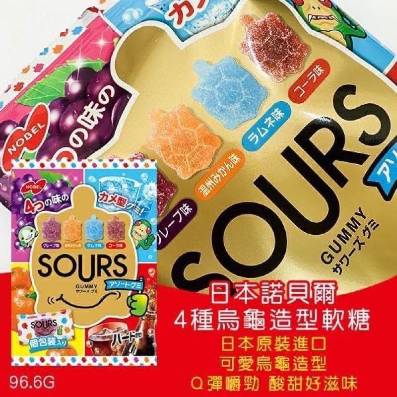 [日本代購]🇯🇵✈️快速出貨🔜日本 諾貝爾4種烏龜造型軟糖 /包 96.6g