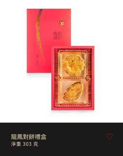 【包平郵】 榮華 龍鳳對餅壹盒