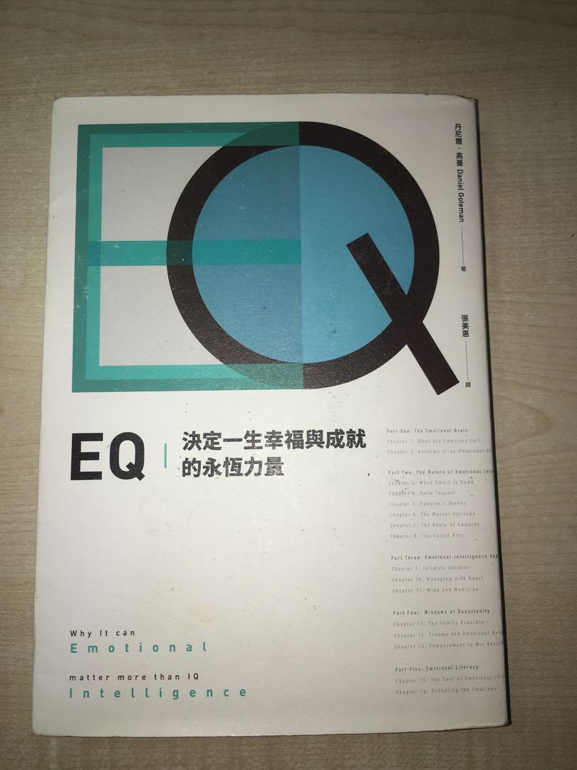 EQ 決定一生幸福與成就的永恆力量